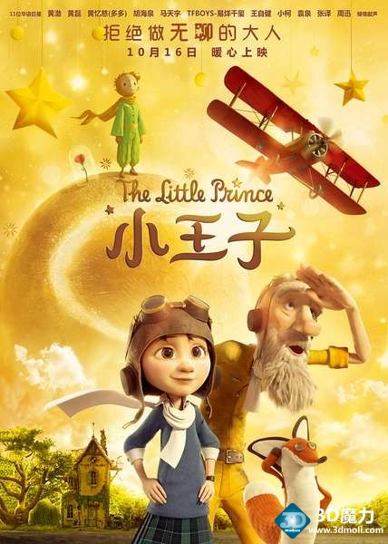 小王子 3D The Little Prince.jpg