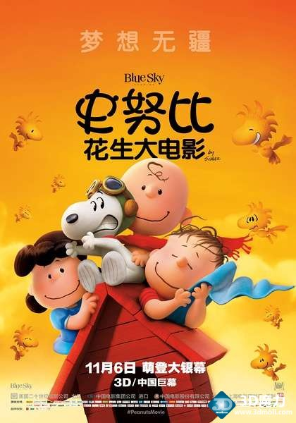 史努比:花生大电影 3D The Peanuts Movie.jpg