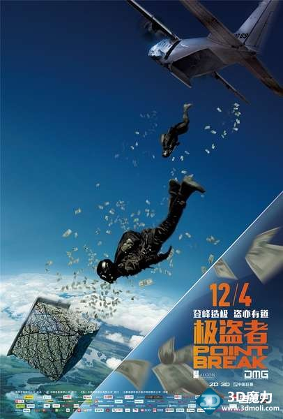 极盗者 3D Point Break.jpg