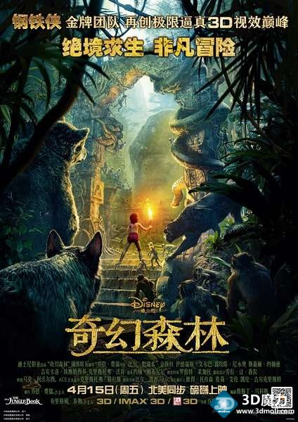 奇幻森林 3D The Jungle Book.jpg