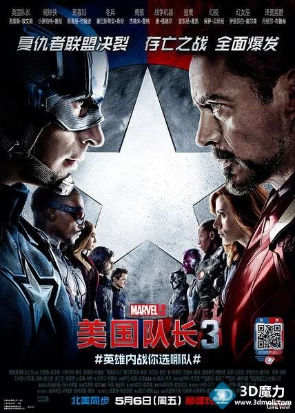 美国队长3 3D Captain America Civil War.jpg