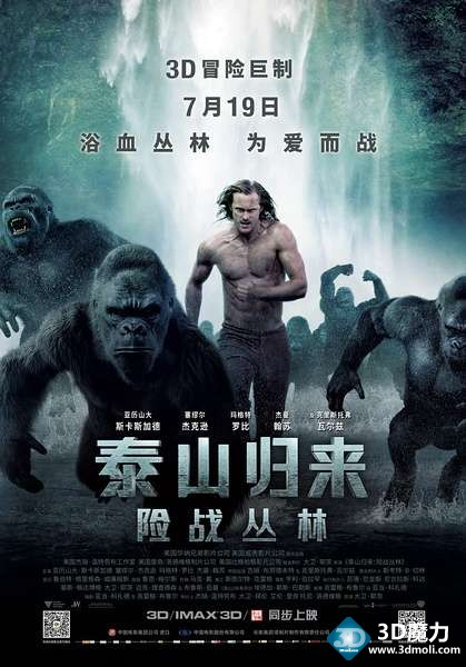 泰山归来:险战丛林 3D The Legend of Tarzan.jpg