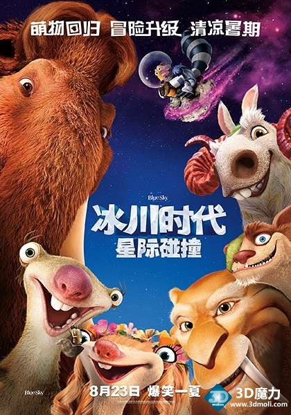 冰川时代5:星际碰撞 3D Ice Age Collision Course.jpg