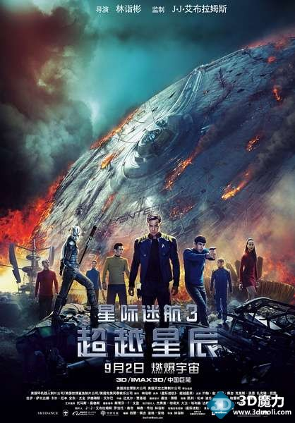 星际迷航3:超越星辰 3D Star Trek Beyond 3D.jpg