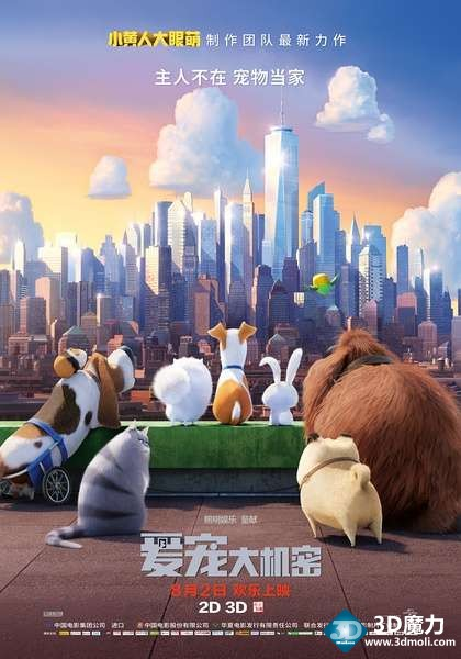 爱宠大机密 3D The Secret Life of Pets.jpg